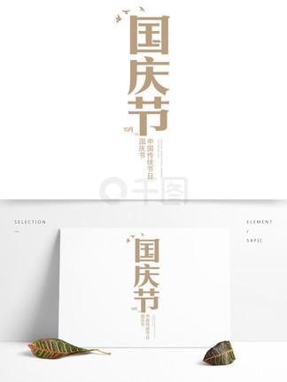 图片免费下载 国庆节艺术字素材 国庆节艺术字模板 千图网