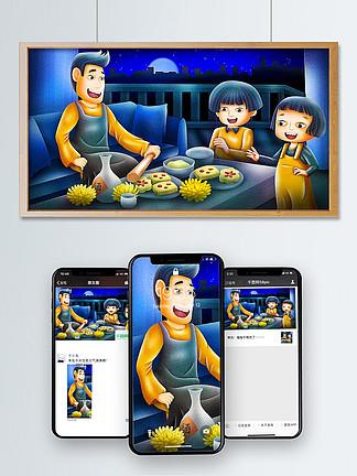 质感和爸爸一起为重阳节做准备原创插画