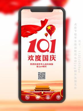 十一国庆党建风手机微信配图