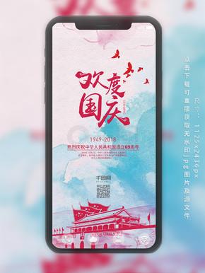 大气欢度十一国庆节手机用图