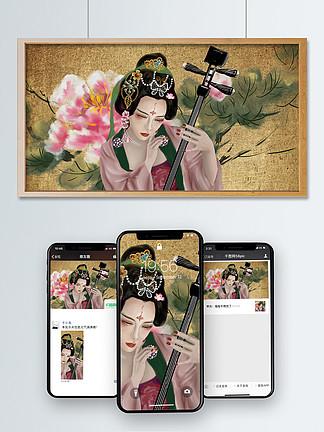 古风人物牡丹中国风复古做旧花卉国画琵琶女