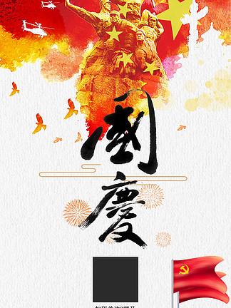 <i>国</i><i>庆</i>党建手机海报宣传<i>国</i><i>庆</i><i>素</i><i>材</i>背景