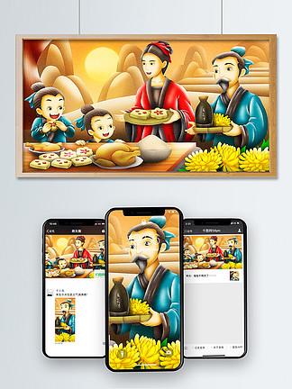 古风质感重阳节登高赏菊吃重阳糕原创插画
