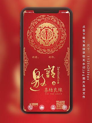 红色婚礼邀请函喜帖中式婚礼<i>手</i>机<i>配</i>图
