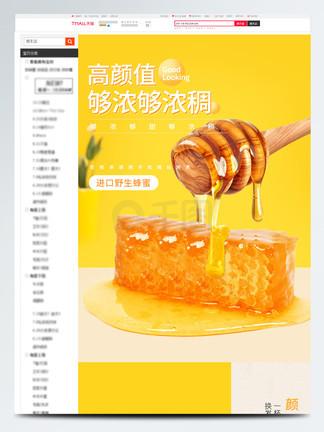 图片免费下载 蜂蜜详情页psd素材 蜂蜜详情页psd模板 千图网图片