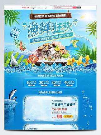 电商淘宝生鲜海鲜促销椰树冰块首页