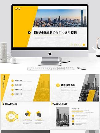 黄色简约城市规划<i>工</i><i>作</i><i>汇</i><i>报</i><i>PPT</i>模板