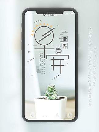 簡約小清新早安世界仙人掌盆栽手機海報