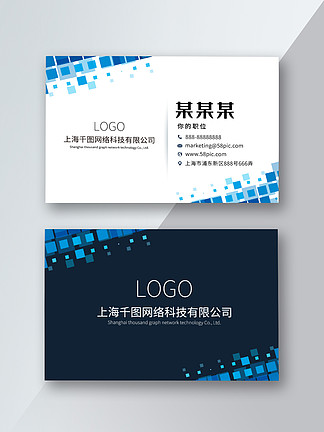 藍色商務<i>名</i><i>片</i>科技公司<i>名</i><i>片</i>公司企業<i>名</i><i>片</i><i>模</i><i>板</i>