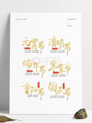 图片免费下载 国庆节字体素材 国庆节字体模板 千图网