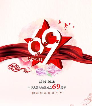 <i>国</i><i>庆</i><i>素</i><i>材</i><i>国</i><i>庆</i>69周年