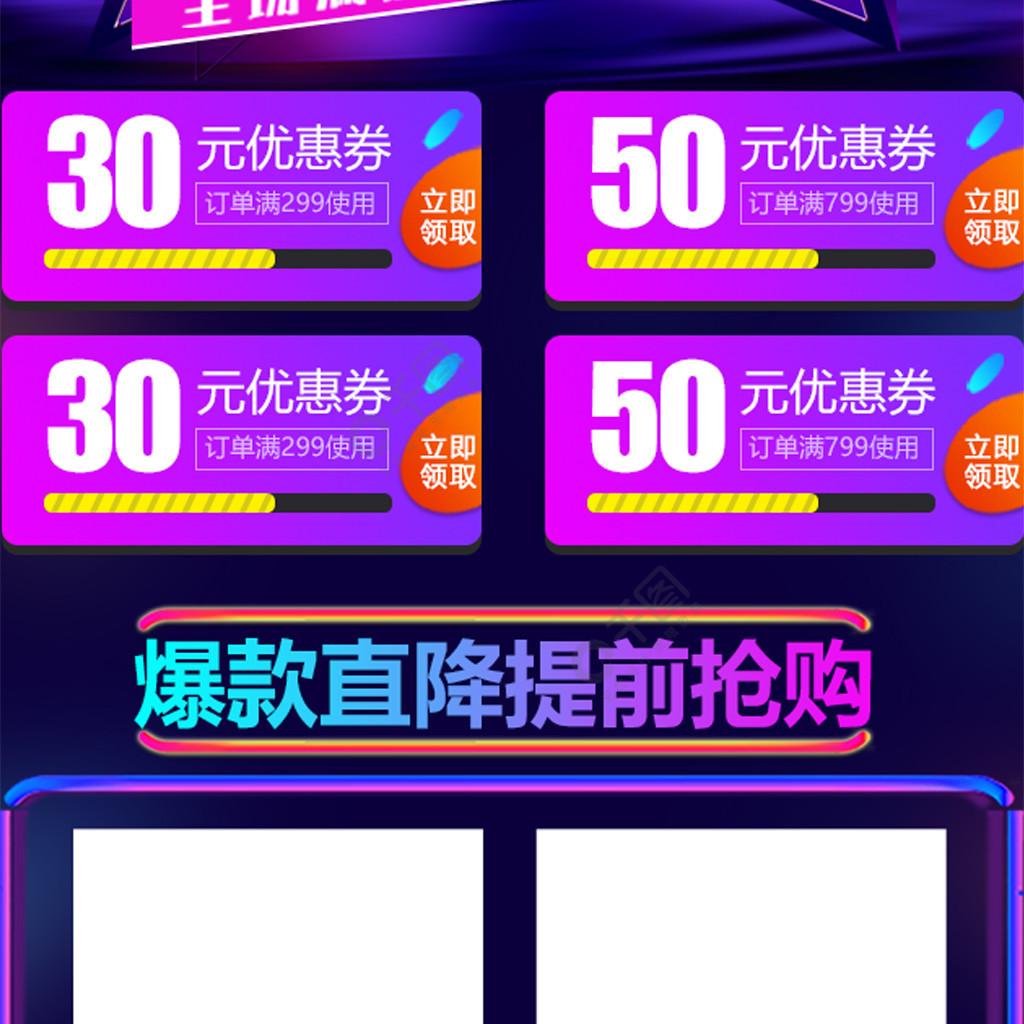 双11狂双促销紫色炫酷手机端