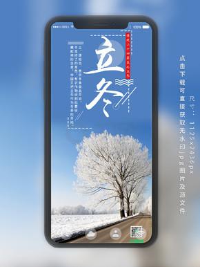 清新传统二十四节气之立冬手机用图