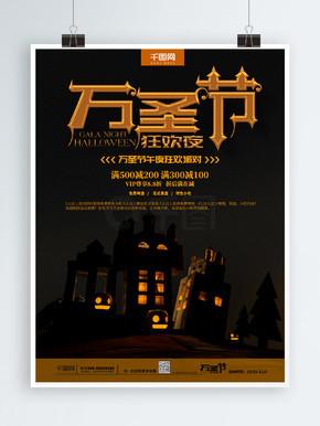 黑色黑夜C4D小场景万圣节狂欢夜海报