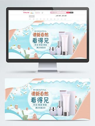 小清新电商淘宝美妆护肤促销banner