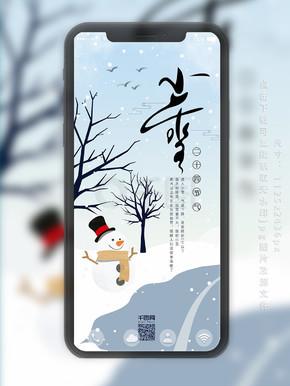 24节气小雪风景手机用图