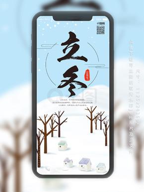 24节气立冬雪景手机用图
