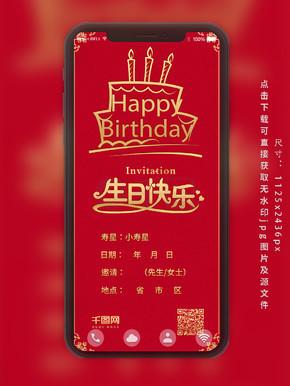 生日邀请函红色纹理手机配图