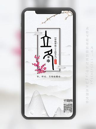 中国风二十四节气立冬手机配图