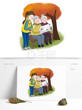 重阳节志愿者关爱老人树下看报纸插画元素