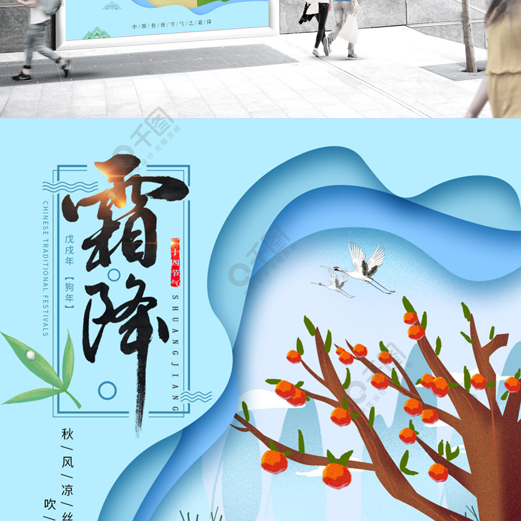 天藍色原創微立體中國傳統24節氣霜降海報