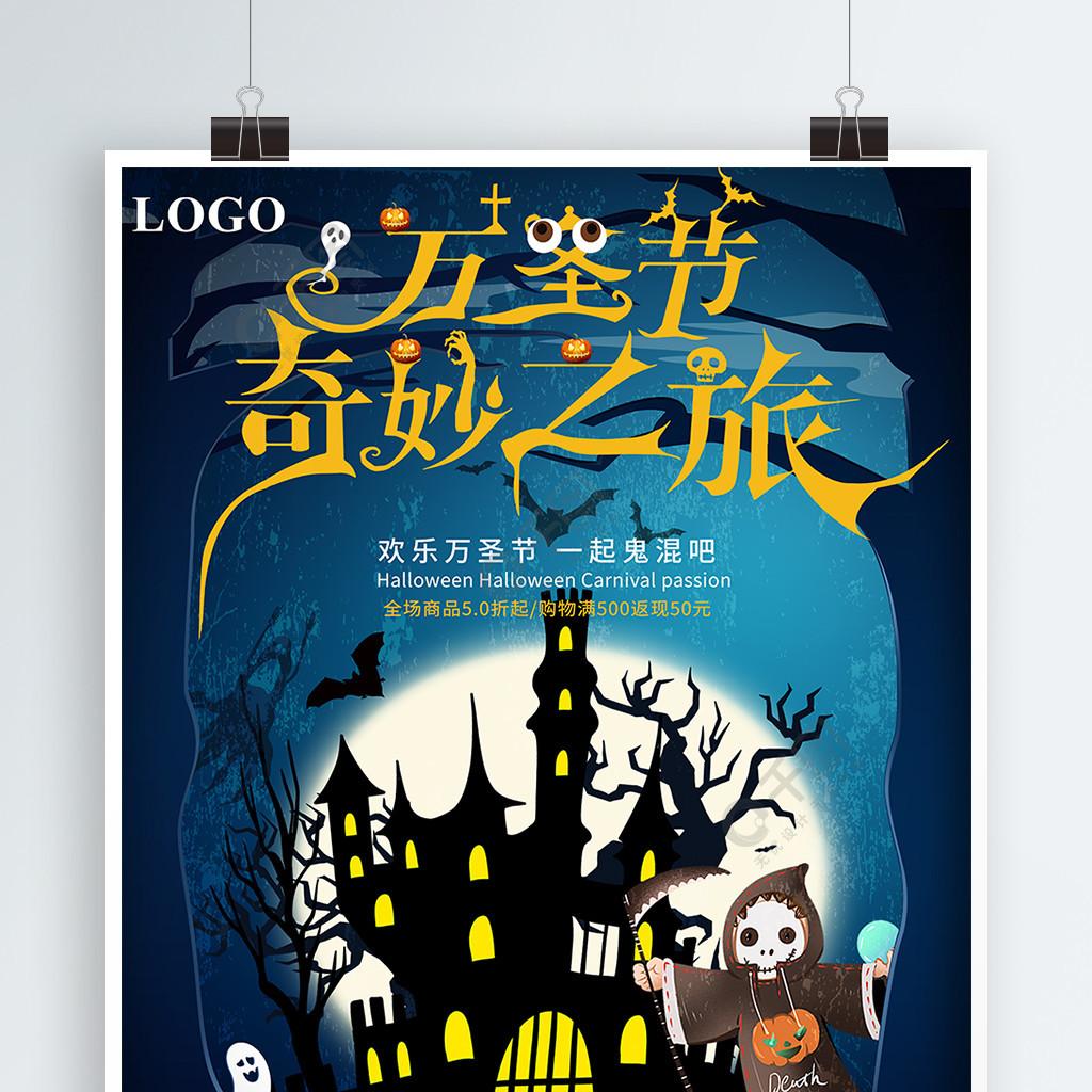 微立體萬圣節奇妙之旅促銷海報
