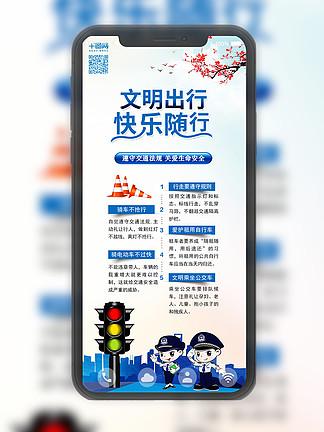 明交通<i>安</i><i>全</i><i>出</i><i>行</i>交通文明公益宣传手机配图