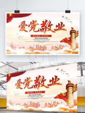 红色党建中国风爱党敬业展板