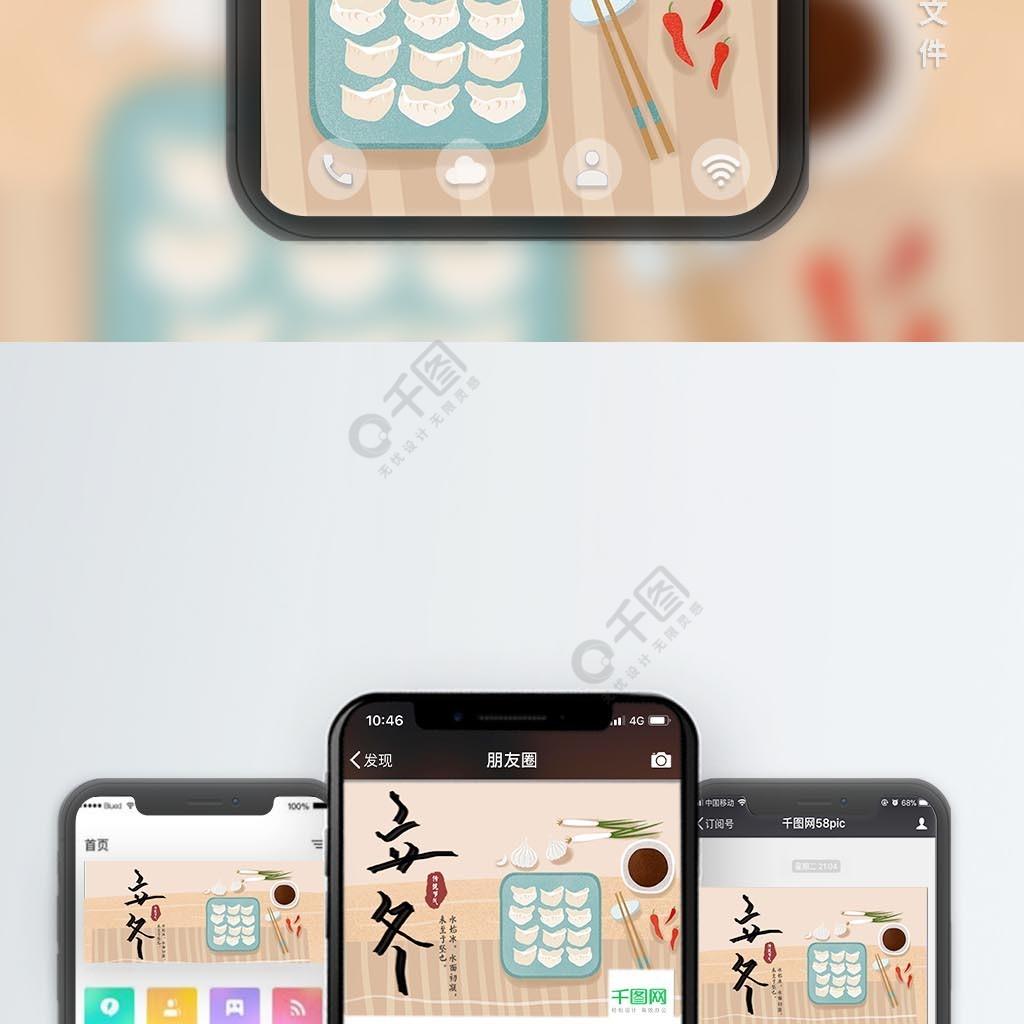 24节气立冬饺子手机用图