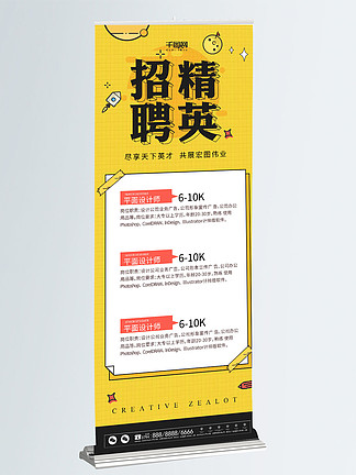 原创创意文字黄色招聘企业展架设计<i>易</i><i>拉</i><i>宝</i>