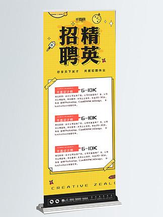 原創創意文字黃色招聘企業展架設計<i>易</i><i>拉</i><i>寶</i>