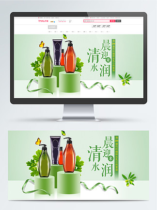 绿色简约小清新洗护产品促销banner
