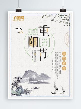 中国风传统重阳<i>节</i>爱老公益<i>节</i><i>日</i><i>海</i><i>报</i>