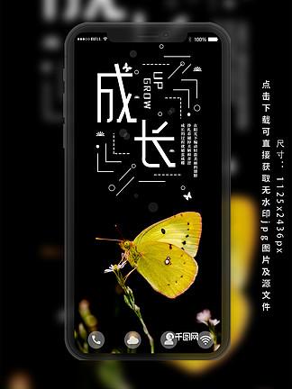 励志早签心语心情成长<i>梦</i><i>幻</i><i>蝴</i><i>蝶</i>手机海报