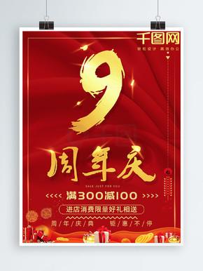 金色大气喜庆9周年庆海报
