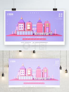 双11购物节紫色小清新C4D促销海报
