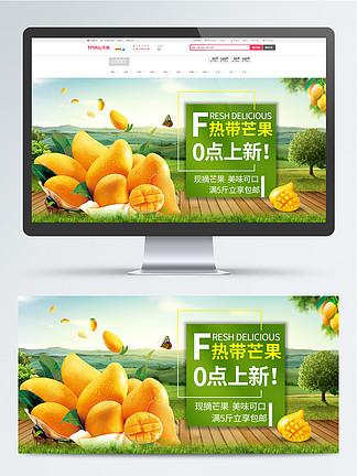 熱帶芒果水果促銷海報