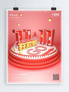 c4d红色双11促销宣传海报