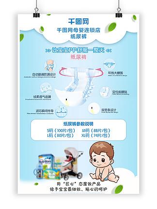 母婴连锁店宝宝婴儿纸尿裤拉拉裤详情海报