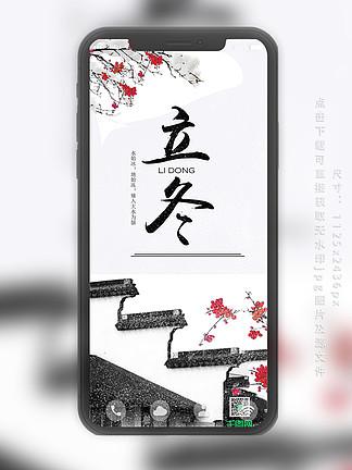 古风传统二十四节气立冬手机用图