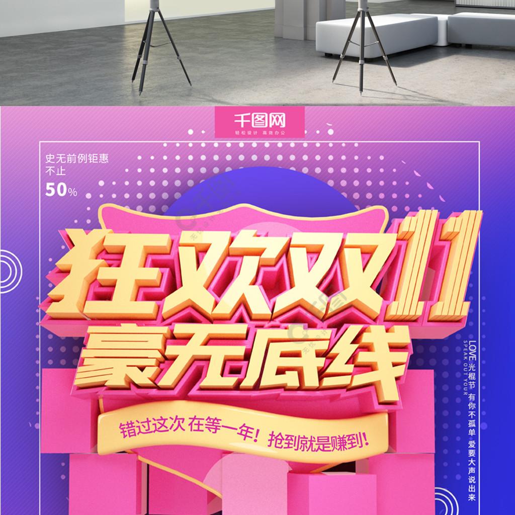 C4D狂欢双11豪无底线促销海报