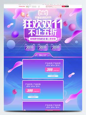 电商淘宝双十一促销粉蓝色炫彩首页