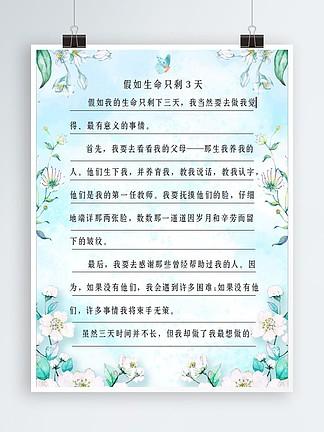 蓝色小清新信纸Word海报