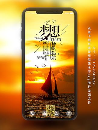 早安梦想海上帆船橘黄色朝阳<i>手</i>机海报<i>配</i>图