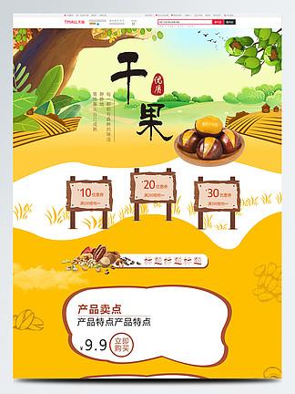 干果零食美味黄色清新电商淘宝首页模版