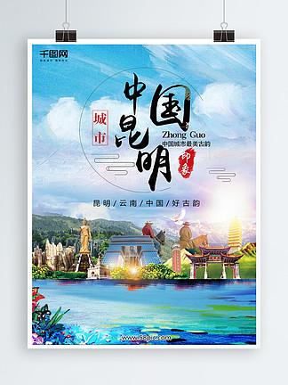 风景旅游景区昆明城市宣传海报背景素材