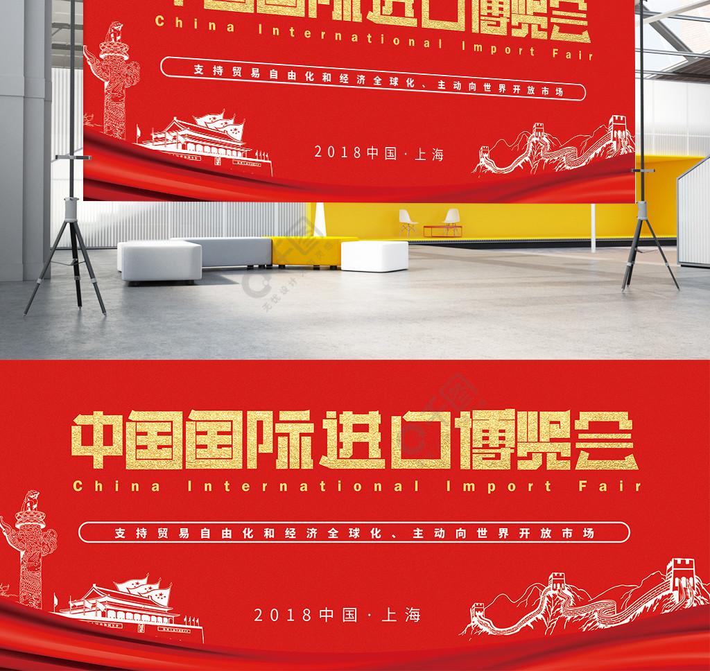 中国国际进口博览会红色背景