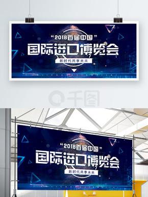 2018年蓝色科技中国国际进口博览会展板