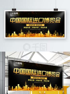 简约黑金色中国国际进出口博览会宣传展板