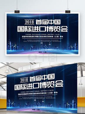 科技感中国国际进口博览会宣传展板